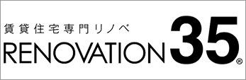RENOVATION35 リノベーション35